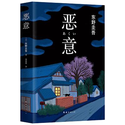 恶意(2016版) 东野圭吾 著