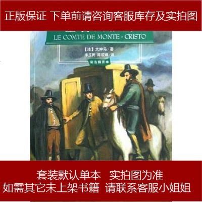 基督山伯爵() [法]大仲马 国际文化 9787801734709