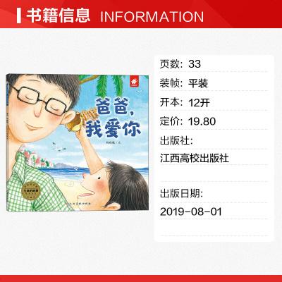 【新華書店】爸爸,我愛你 0-3-4-5-6-8歲兒童繪本 老師推薦幼兒園小學生課外書籍閱讀 父母與孩子的睡前親子閱