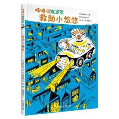 正版書籍 嘀嘀嗚巡邏員系列 救助小悠悠 9787513716710 中國和平出版社