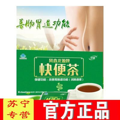 【蘇寧專營】萃能快便茶可搭清源果常潤茶隨便果酵素梅 快便茶1盒