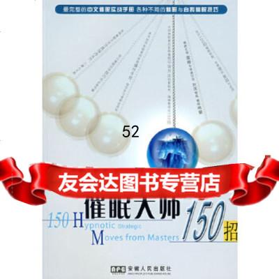 催眠大師150招黃大一安徽人民出版社9787212032333