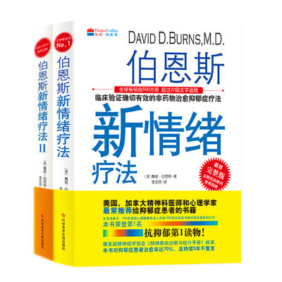 正版促销 伯恩斯新情绪疗法1+2 全2册 (美)伯恩斯情绪疗法抑郁症疗法 非药物疗法抗抑郁读物 精神