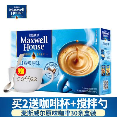【买2送杯】麦斯威尔咖啡经典原味速溶三合一咖啡粉30条390g盒装