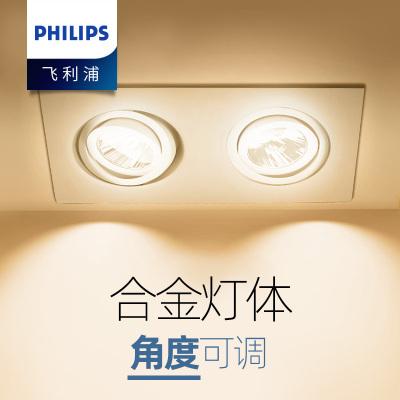 飛利浦照明燈具單頭雙頭筒燈射燈led家用工裝斗膽燈牛眼燈洞燈桶燈客廳玄關過道走廊燈超薄孔燈方形嵌入式