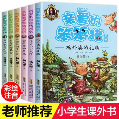 全套6册 亲爱的笨笨猪美绘注音版杨红樱系列春天的野餐会 小学生1-2-3年级课外读物儿童故事绘本6-8-12岁童话图画书