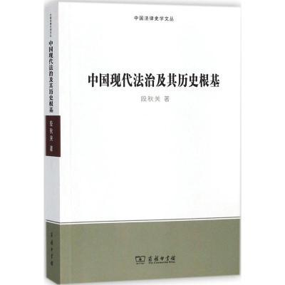 WX1中國現代法治及其歷史根基