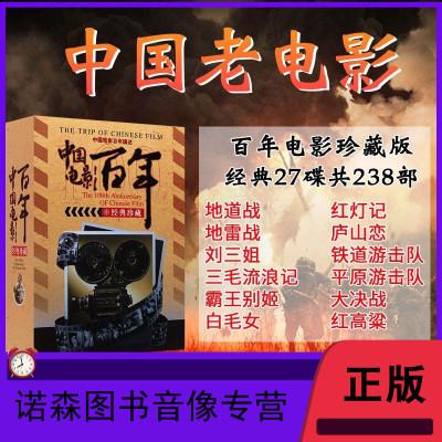 正版中國電影百年經典珍藏dvd碟片紅色  諜戰老電影合集238部