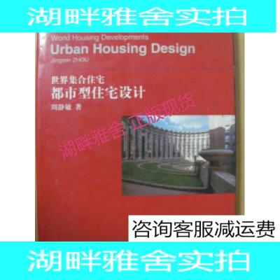 【湖畔】世界集合住宅:都市型住宅设计:[中英文本]