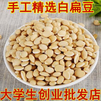 白扁豆500g農家自產雜糧干貨煮粥優質新鮮非炒熟特級藥用白扁豆子