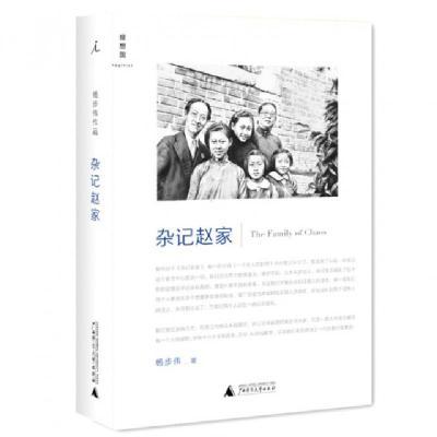 正品保證雜記趙家(精)楊步偉9787549524235
