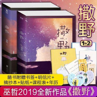 正版 撒野1+2 巫哲著 撒野全套無刪減晉江青春文學校園勵志小說