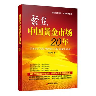 聚焦中國金市場20年高茹琨中國經濟出版社