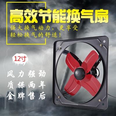 12寸排气扇强力家用厨房抽风机排烟机小型油烟机抽烟机吸油烟风扇 抖音