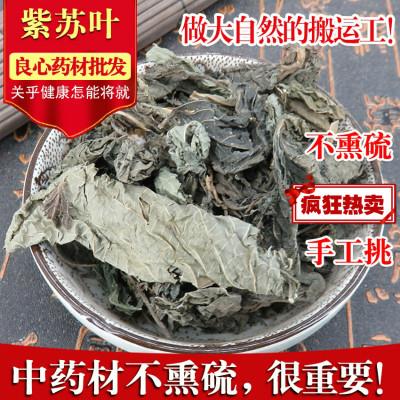 中藥材 紫蘇葉 蘇葉 中草藥 500g