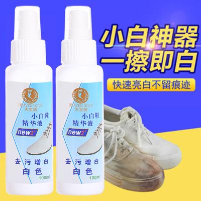天堂鸽小白鞋精华液(2瓶装)小白鞋神器一擦白洗鞋白鞋擦鞋刷清洁去污增白球鞋椰子网面清洗剂