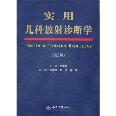 實用兒科放射診斷學(第二版)孫國強9787509139042人民軍醫出版社