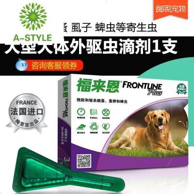 寵物狗狗體外驅蟲犬用滴劑大型犬金毛除虱子蜱蟲跳蚤殺蟲劑