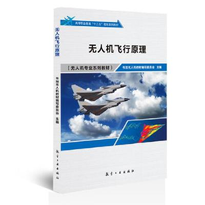 無人機飛行原理 9787516516034 正版 韋加無人機教材編寫委員會 航空工業出版社