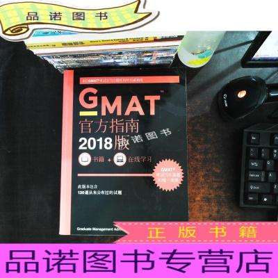 正版九成新新東方 (2018)GMAT官方指南(綜合)【無光盤】