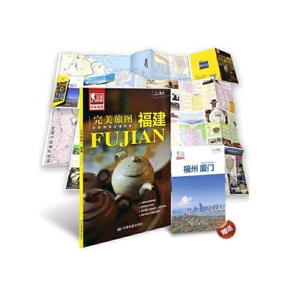 正版 完美旅图·福建 中国地图出版社 中国地图出版社 9787503195396 书籍
