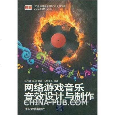 網絡游戲音樂、音效設計與制作 清華大學出版社 9787302291862