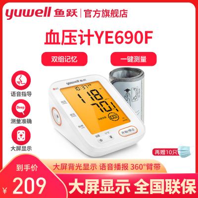魚躍電子血壓計YE690F 全自動家用背光語音播報精準上臂式深度測量血壓儀器臺血壓測量高血壓醫用YUWELL血壓測量白色