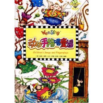正版書籍 (歐美經典兒歌)動動手指唱童謠(帶CD) 9787500120315 中譯出版社