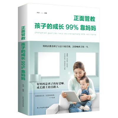 男孩的成長99%靠媽媽 家庭教育孩子育兒教子培養男孩親子幼兒兒童行為教育心理學書籍 如何說孩子才會聽