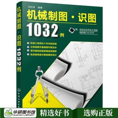 正版 机械制图识图1032例 机械制图识图基础入门 WG-CNC总装配图制图与识图方法技巧教程 机械工程制图书籍 机械制