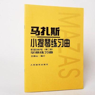 馬扎斯小提琴練習曲作品36號第二冊華麗練習曲 王振山 考級曲集 表演藝考影視音樂書籍 聆聽音樂