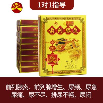 中国灸前列腺炎男科前列腺增生肥大尿频尿急尿痛自发热艾灸贴膏药 2贴/盒前列腺灸