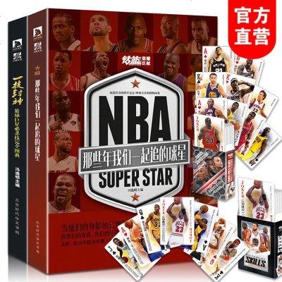 【附贈撲克牌2副 】NBA那些年我們一起追過的球星書+一技封神 全套2本 人物詹姆斯科比萌神庫里(全彩印刷)等籃球球