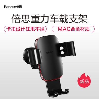 【新品】倍思车载手机支架出风口卡扣式手机导航汽车重力支架抖音同款 亮黑色