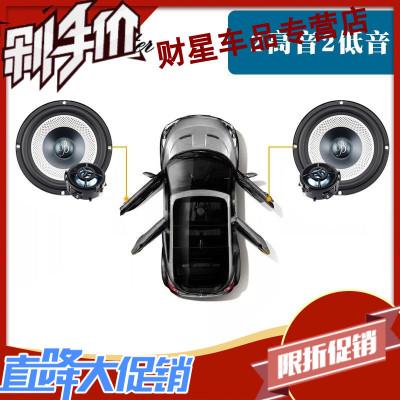 柏林之聲汽車音響喇叭音響改裝套裝6.5寸中低音高音頭車載無損 2高音2低音柏林之聲