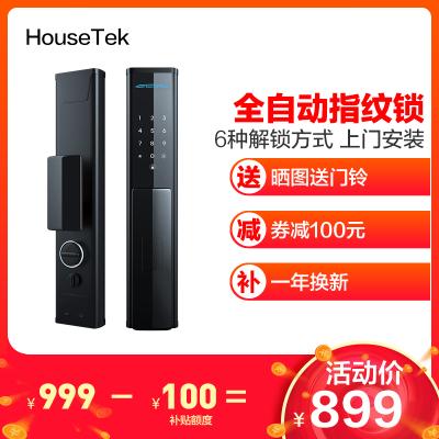【全国上门安装】Housetek全自动智能锁锂电池指纹锁 推拉式防盗门木门智能门锁电子密码锁D1001