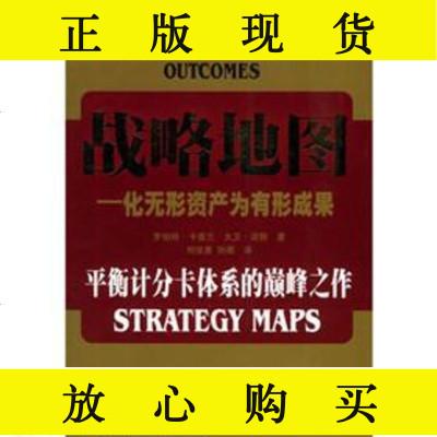 正版 戰略地圖:化無形資產為有形成果放心購買 9787807280521