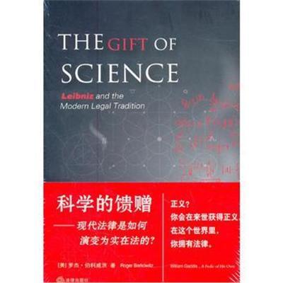 全新正版 科學的饋贈-現代法律是如何演變為實在法的