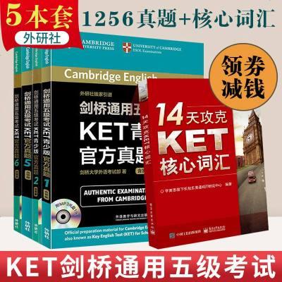 [組套5本]劍橋通用五級考試KET官方真題5+14天攻克KET核心詞匯ket ket真題 劍橋ket教材 ket考試