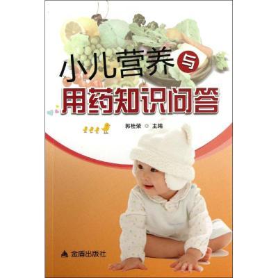 正版 小儿营养与用药知识问答 郭桂荣 编 金盾出版社 9787508282282 书籍