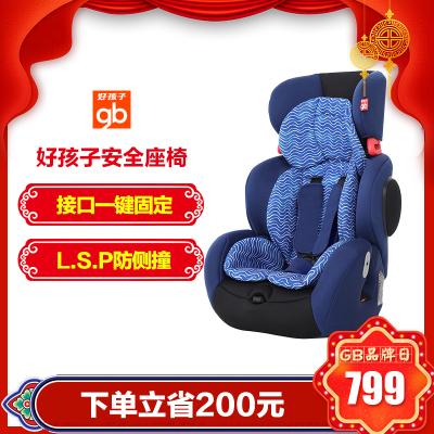 好孩子高速儿童安全座椅7系安全座椅isofix硬接口9月-12周岁CS786