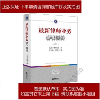 最新律師業務操作指引 北京市律師協會 /張小煒 /高鵬 法律出版社 9787511878014