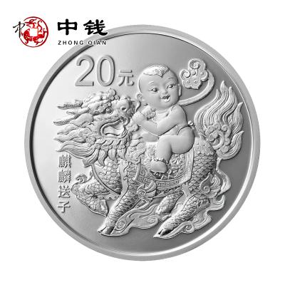 河南中錢 中國金幣 2020年吉祥文化金銀幣系列 麒麟送子銀幣