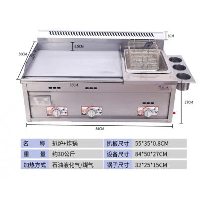 手抓餅機器燃氣鐵板妖怪燒鐵板商用擺攤煤氣扒爐炸爐一體機烤冷面設備 55單鍋+油炸籃