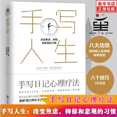 正版书籍 手写人生 改变焦虑 抑郁和悲观的习惯 英 亚当·杰克逊著 北京联合出版公司 心灵疗愈新书