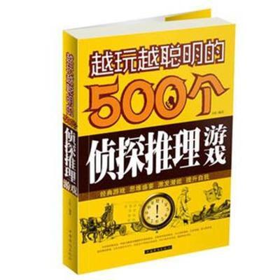 越玩越聰明的500個偵探推理游戲-圖文-其它類-19 80-中國華僑 白虹 97875113
