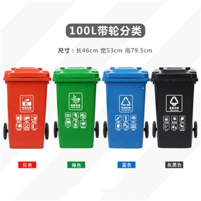三金鑫戶外分類大垃圾桶公共場合家用廚余帶蓋四色有害四分類特大號商用 120L帶輪4色同拍