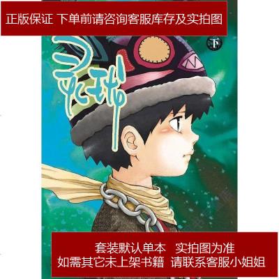 靈瓏(下) 王小洋 新世紀出版社 9787540542757