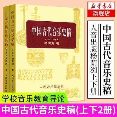 中國古代音樂史稿(上下) 音樂的起源 中國音樂史 中國音樂史 古代音樂文獻樂譜作品音樂書籍 學校音樂教育導論 樂理知