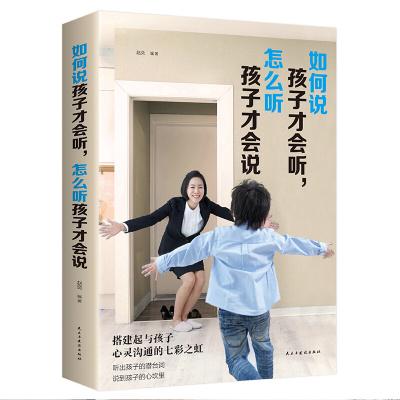 如何說孩子才會聽怎么聽孩子才肯說育兒書籍父母必讀0-3-6歲男孩女孩兒童行為心理學關于教育孩子的書籍